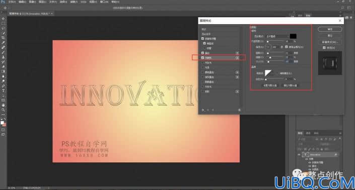 字体设计,用Photoshop设计逼真的玻璃字体