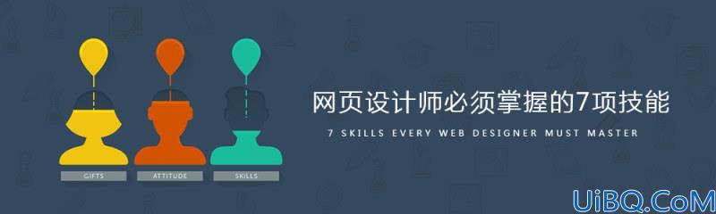网页设计,网页设计师必须掌握的7项技能