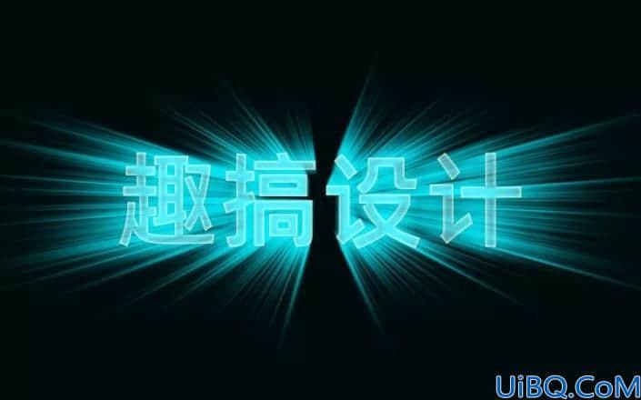 发光字,给文字制作一种发光的效果