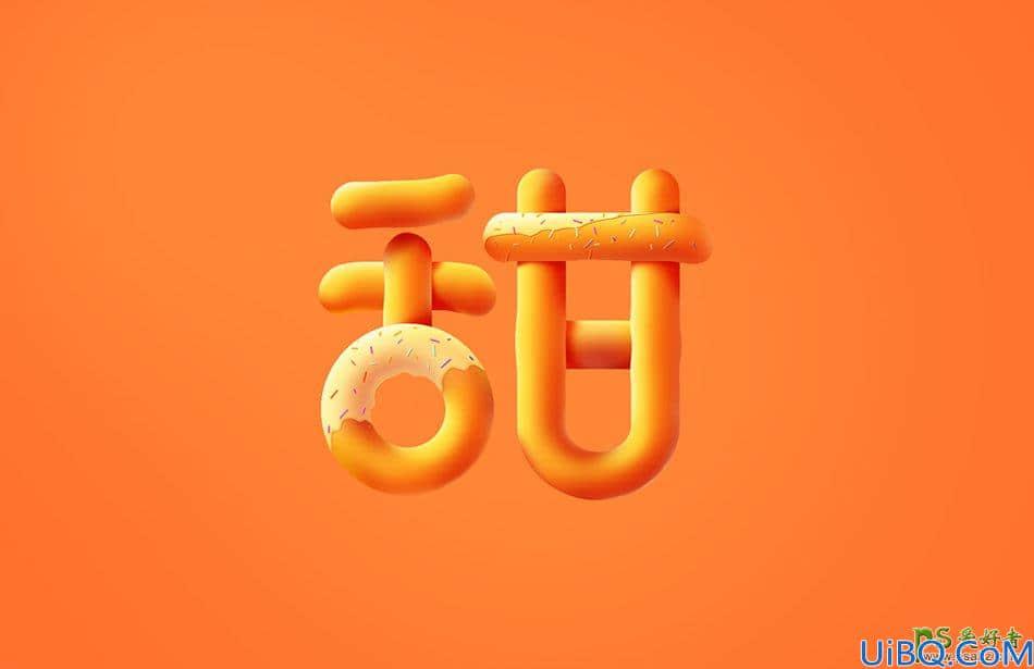 使用Photoshop图层样式制作漂亮的立体感艺术字,立体甜甜圈艺术字效。