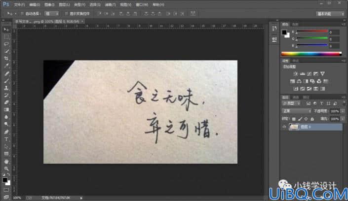 抠文字,用Photoshop快速抠出手写文字