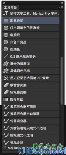 Photoshop CC技巧教程:学习Photoshop神奇面板—工具预设使用技巧。