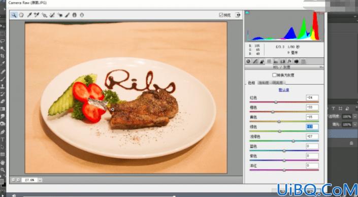 食品美工,用Photoshop给鸡扒进行精细修图