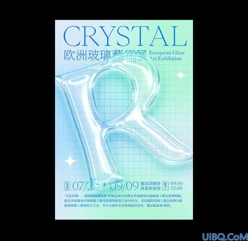 Photoshop特效字教程:学习制作晶莹剔透的水晶玻璃文字,水晶特效字。