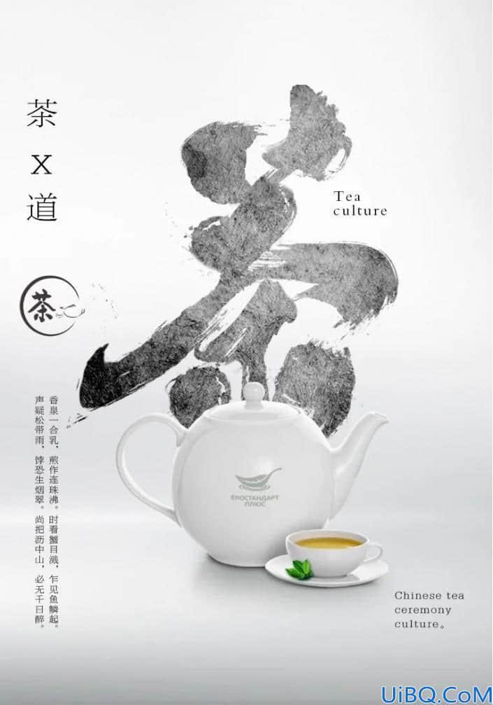 海报制作,制作中国风茶道海报